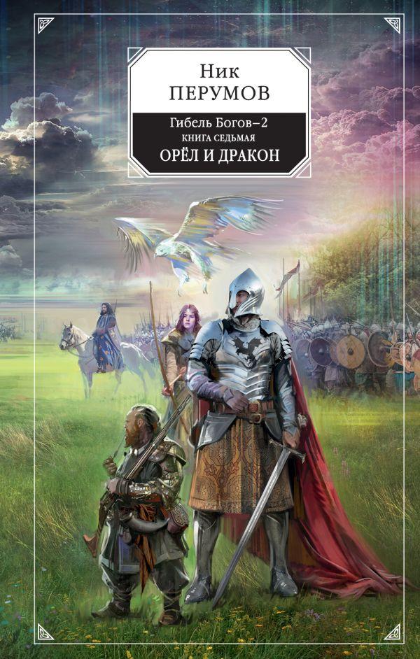 Скачать гибель богов-2 книга 4 асгард возрожденный.