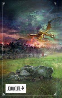 Обложка сзади Гибель Богов-2. Книга седьмая. Орёл и Дракон Ник Перумов