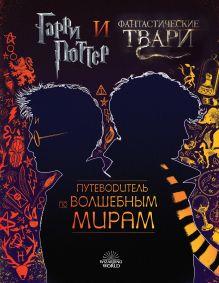 Обложка Гарри Поттер и Фантастические твари. Путеводитель по волшебным мирам