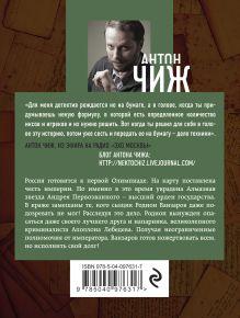 Обложка сзади Тайные полномочия Антон Чиж