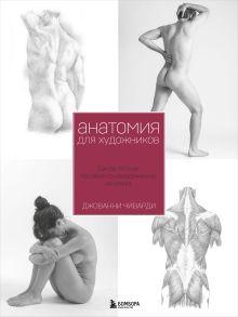 Обложка Анатомия для художника. Самое полное пособие по изображению человека Джованни Чиварди