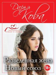 Обложка Разведенная жена. Новый союз Дарья Кова