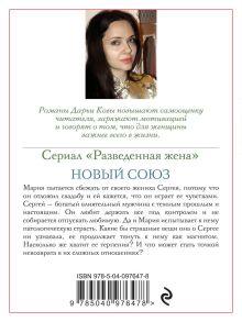 Обложка сзади Разведенная жена. Новый союз Дарья Кова