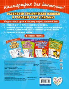 Обложка сзади Учим и пишем буквы О. В. Александрова