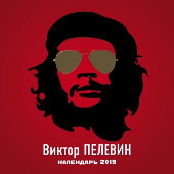 Виктор Пелевин. Календарь настенный на 2019 год