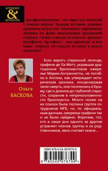 Обложка сзади Проклятое ожерелье Марии-Антуанетты Ольга Баскова