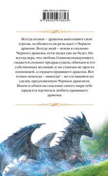 Обложка сзади Долина драконов. Книга третья. Магическая сделка Елена Звездная