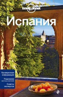 Испания, 3-е изд., испр. и доп.