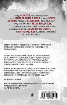 Обложка сзади Бог тебе судья Сергей Федоранич