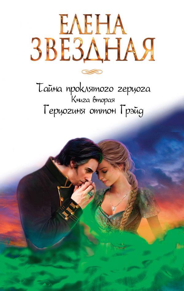 "Книга: ""тайна проклятого герцога. Книга 1. Леди ариэлла уоторби."