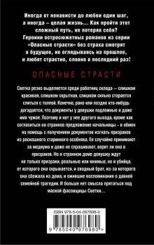 Обложка сзади Кто на свете всех темнее Алла Полянская