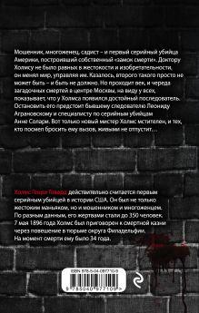Обложка сзади Диагноз доктора Холмса Влада Ольховская