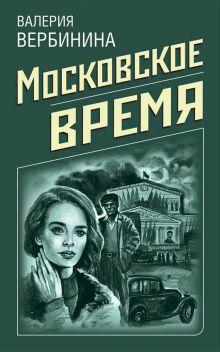 Обложка Московское время Валерия Вербинина