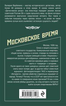 Обложка сзади Московское время Валерия Вербинина