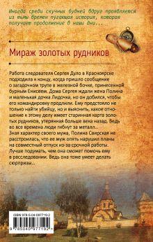 Обложка сзади Мираж золотых рудников Анна Князева