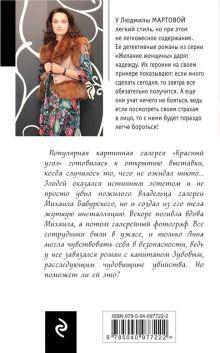 Обложка сзади Мадам будет в красном Людмила Мартова