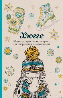 Обложка Хюгге. Мини-раскраска-антистресс для творчества и вдохновения