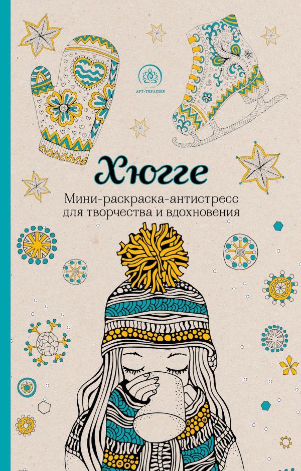 Книга Хюгге Мини раскраска антистресс для творчества и ...