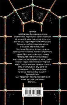 Обложка сзади Снежная роза Валерия Вербинина