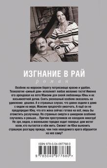 Обложка сзади Изгнание в рай Анна и Сергей Литвиновы