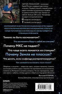 Обложка сзади Можно ли забить гвоздь в космосе и другие вопросы о космонавтике Сергей Рязанский
