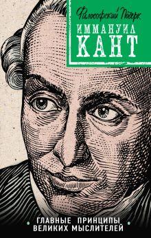 Обложка Кант: принципы, идеи, судьба Наталья Сердцева