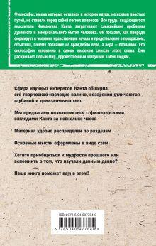 Обложка сзади Кант: принципы, идеи, судьба Наталья Сердцева