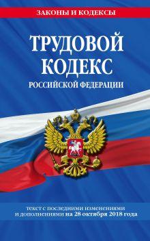 Обложка Трудовой кодекс Российской Федерации: текст с посл. изм. и доп. на 28 октября 2018 года