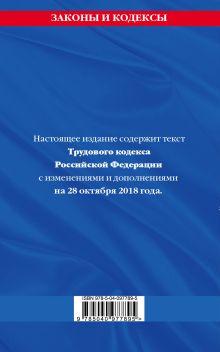 Обложка сзади Трудовой кодекс Российской Федерации: текст с посл. изм. и доп. на 28 октября 2018 года