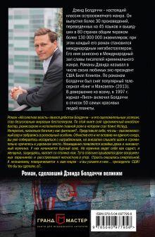 Обложка сзади Абсолютная власть Дэвид Болдаччи