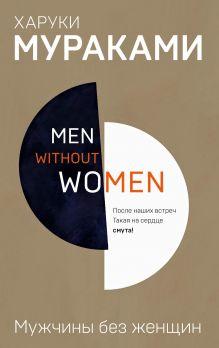 Обложка Men without women. Мужчины без женщин Харуки Мураками