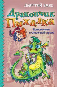 Дракончик Пыхалка. Приключения в Сказочной стране (#2)
