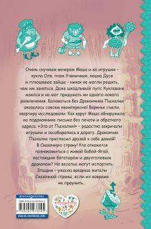 Обложка сзади Дракончик Пыхалка. Приключения в Сказочной стране (#2) Дмитрий Емец