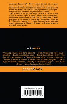 Обложка сзади Борис Годунов. Маленькие трагедии Александр Пушкин
