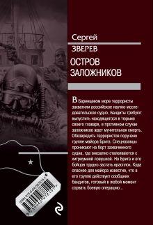 Обложка сзади Остров заложников Сергей Зверев