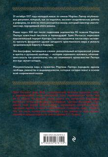 Обложка сзади Мартин Лютер. Человек, который заново открыл Бога и изменил мир Метаксас Эрик