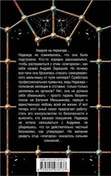 Обложка сзади Нянька для олигарха Ирина Мельникова