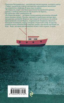 Обложка сзади В открытом море Пенелопа Фицджеральд