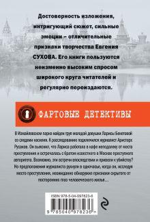 Обложка сзади Дверь, ведущая в ад Евгений Сухов