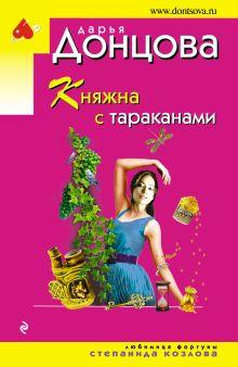 Обложка Княжна с тараканами Дарья Донцова