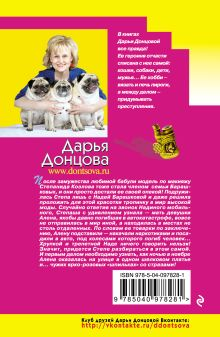 Обложка сзади Княжна с тараканами Дарья Донцова