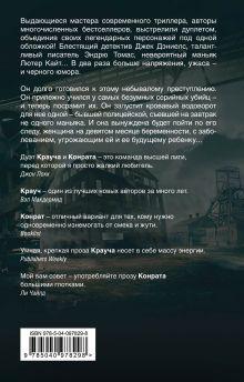 Обложка сзади Девятый круг Блейк Крауч, Дж. А. Конрат