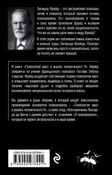 Обложка сзади Психология масс и анализ человеческого Я Зигмунд Фрейд