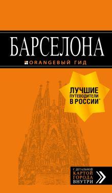 Барселона: путеводитель + карта. 7-е изд., испр. и доп.