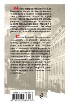 Обложка сзади Карма несказанных слов Евгения Горская