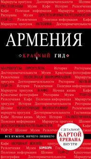 Армения. 2-е изд., испр. и доп.