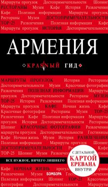 Обложка Армения. 2-е изд., испр. и доп.