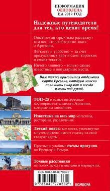 Обложка сзади Армения. 2-е изд., испр. и доп.