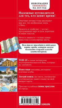Обложка сзади Баку. 2-е изд., испр. и доп.