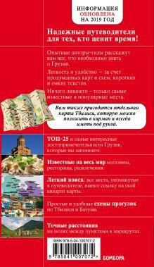 Обложка сзади Грузия. 4-е изд. испр. и доп. Кульков Д.Е.